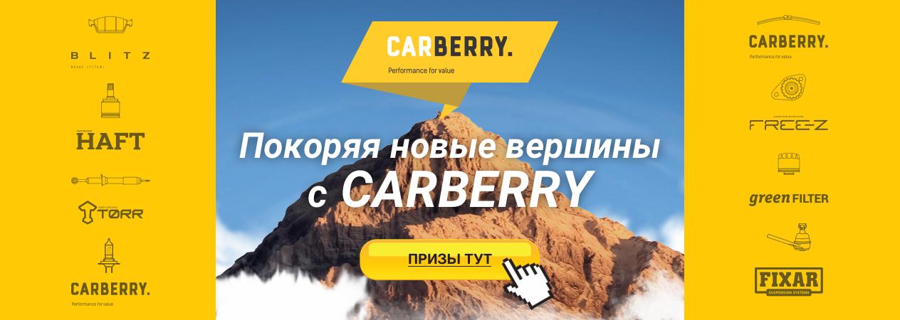 Carberry анонсировала новую весеннюю промо-акцию