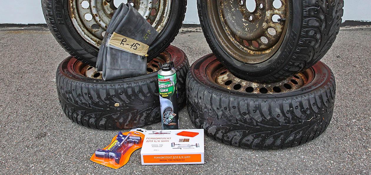 Герметик, заплатка, жгут или камера: ремонтируем пробитые колеса самостоятельно