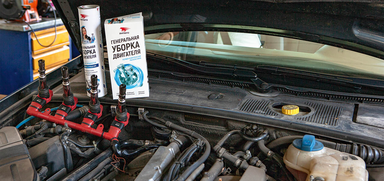 «Генеральная уборка двигателя»: устраняем угар масла без разбора мотора