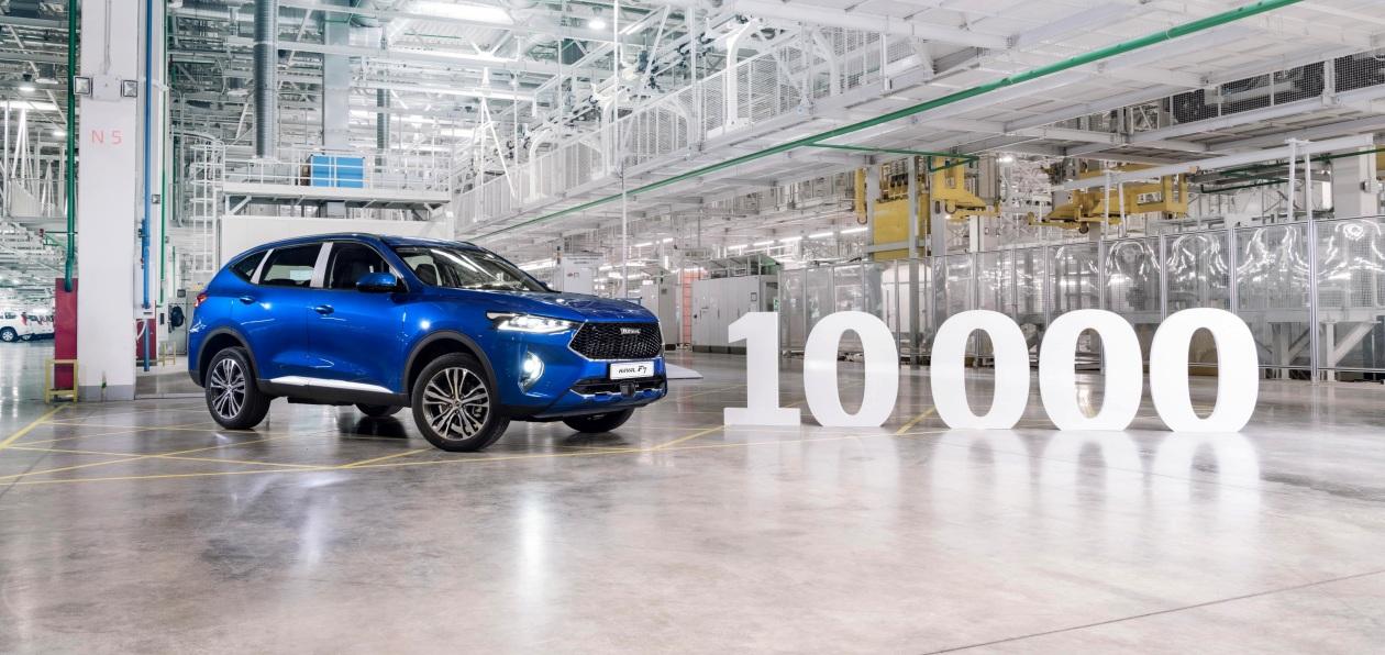 Haval выпустил в России 10-тысячный автомобиль