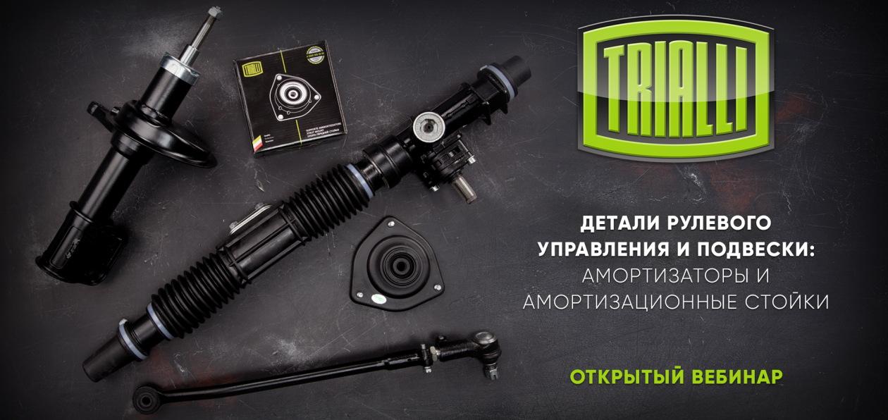Trialli анонсировал технические вебинары