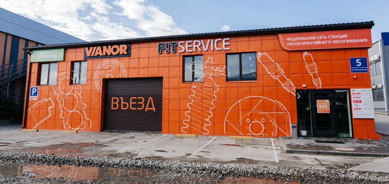Vianor и FIT Service открыли первую в России совместную станцию