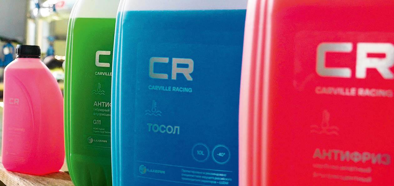 Carville Racing: теперь и охлаждающие жидкости