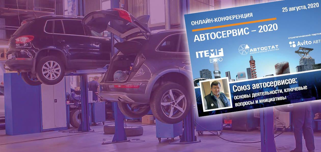 Что нас ждет на СТО: эксперты конференции «Автосервис-2020» о будущем индустрии