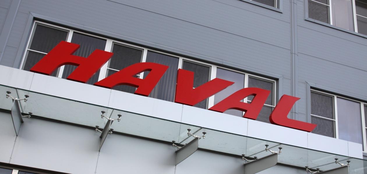 Haval начал строить в России завод по производству двигателей