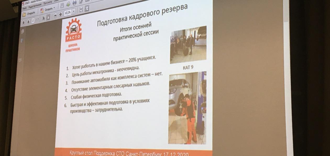 РАСТО провела в Петербурге круглый стол