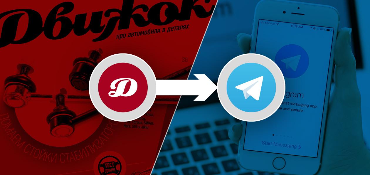 Журнал «Движок»: теперь – и в Telegram