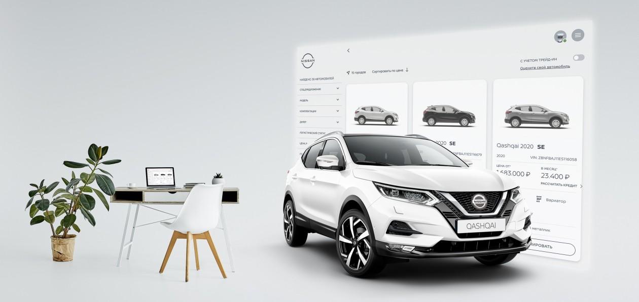 Nissan запускает онлайн-шоурум в России
