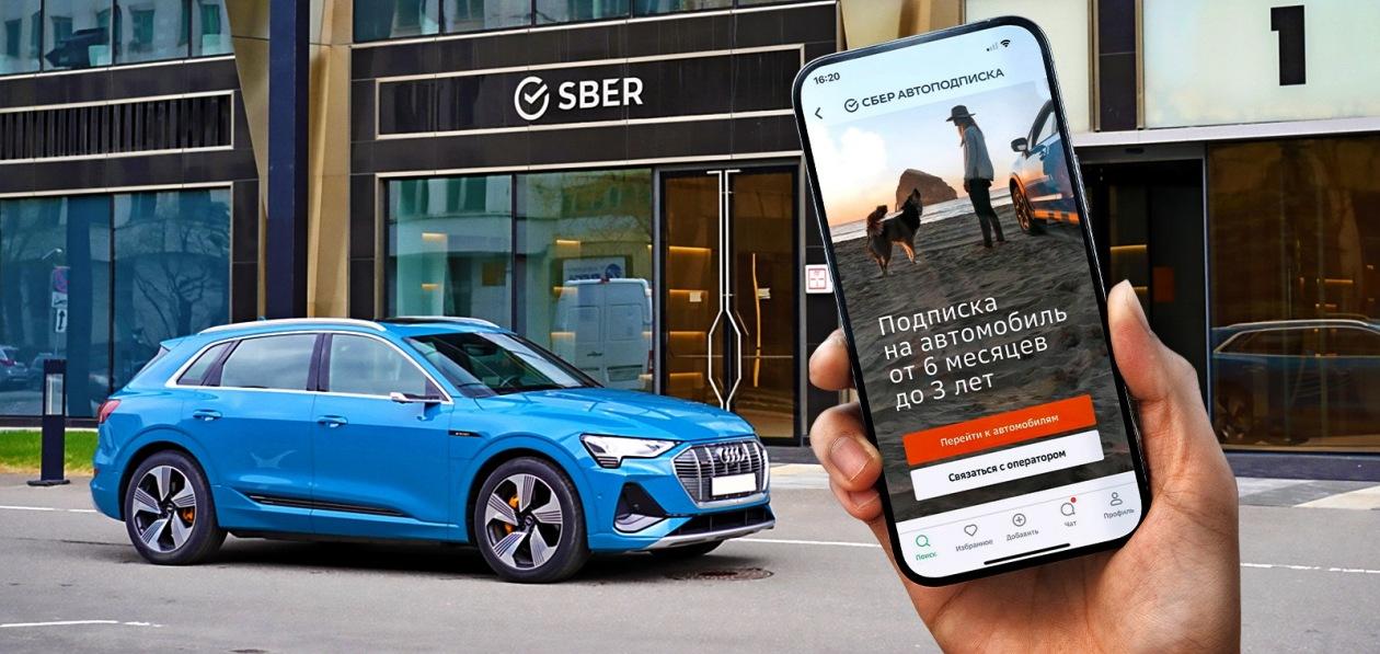 «Сбер» запустил сервис подписки на автомобили