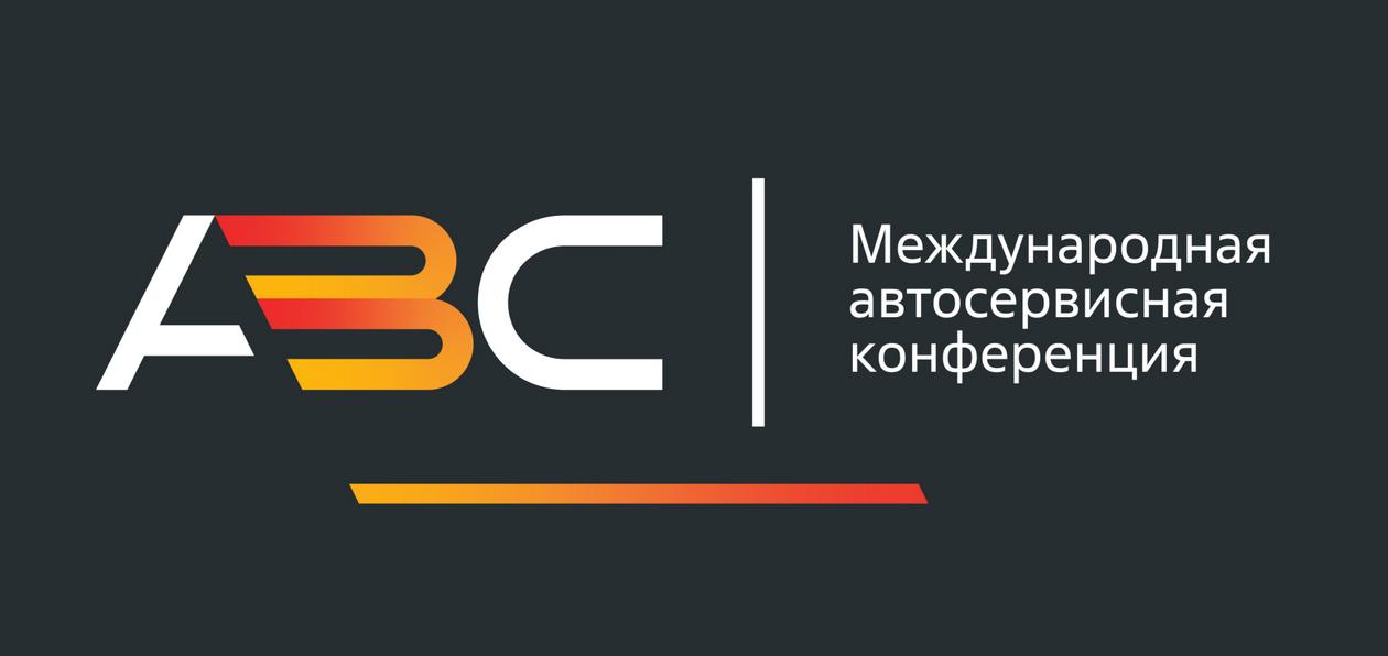 Международная автосервисная конференция пройдет в онлайн-формате