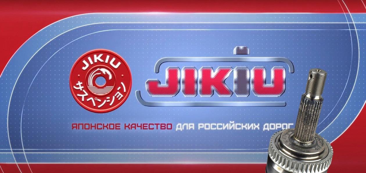 Компания JIKIU выводит на российский рынок ШРУСы