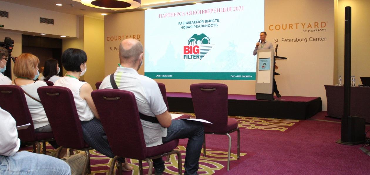 Бизнес в сфере автокомпонентов в новой реальности: партнерская конференция BIG Filter