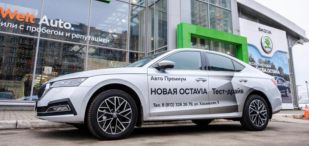 Skoda в Петербурге можно будет опробовать на новых маршрутах