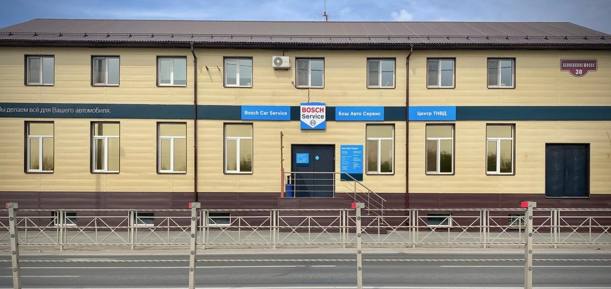 Bosch открыл новый партнерский сервис в Оренбурге
