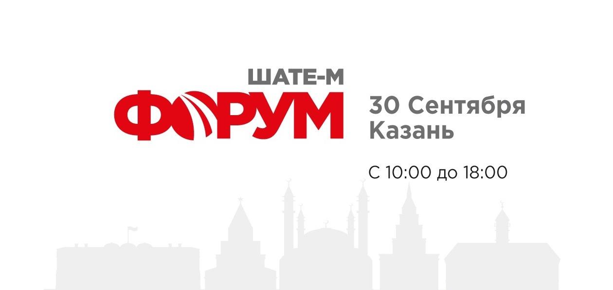 «ШАТЕ-М Форум 2021» пройдет 30 сентября в Казани