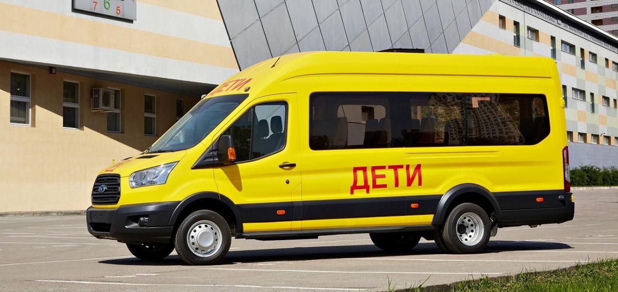 «Соллерс Форд» выпустит школьные автобусы по заказу Минпромторга