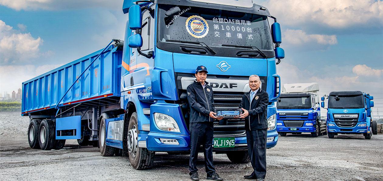 DAF выпустил в Тайване 10-тысячный грузовик