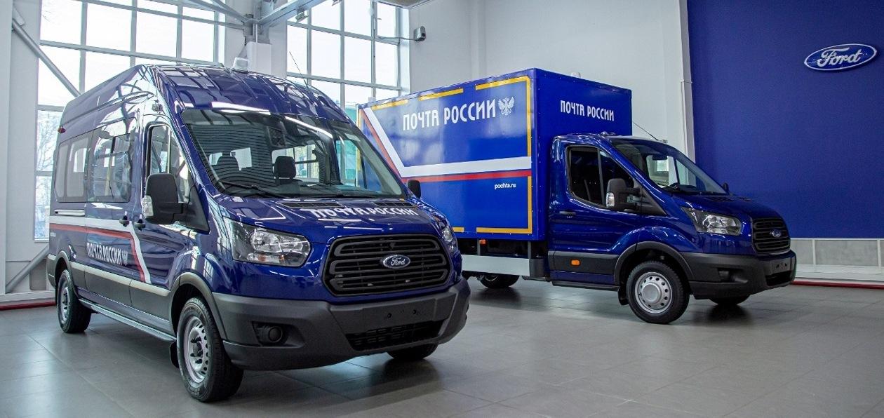 Вэны Ford Transit будут развозить почту в России