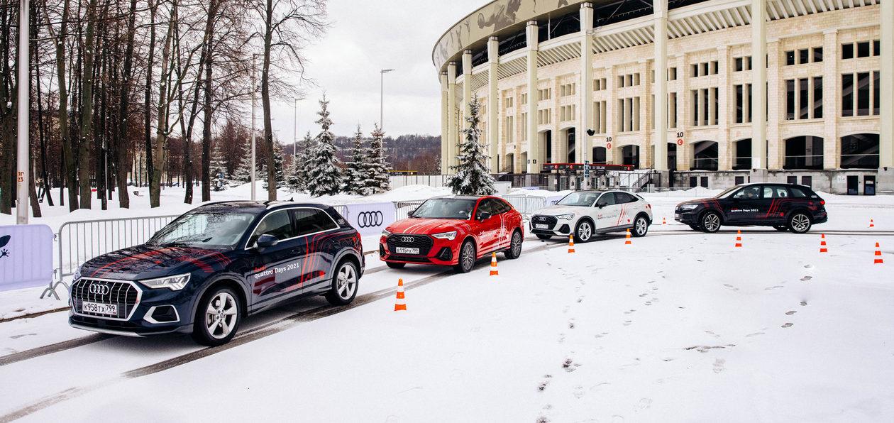 Audi quattro Days 2021: каким должен быть клиентский тест-драйв