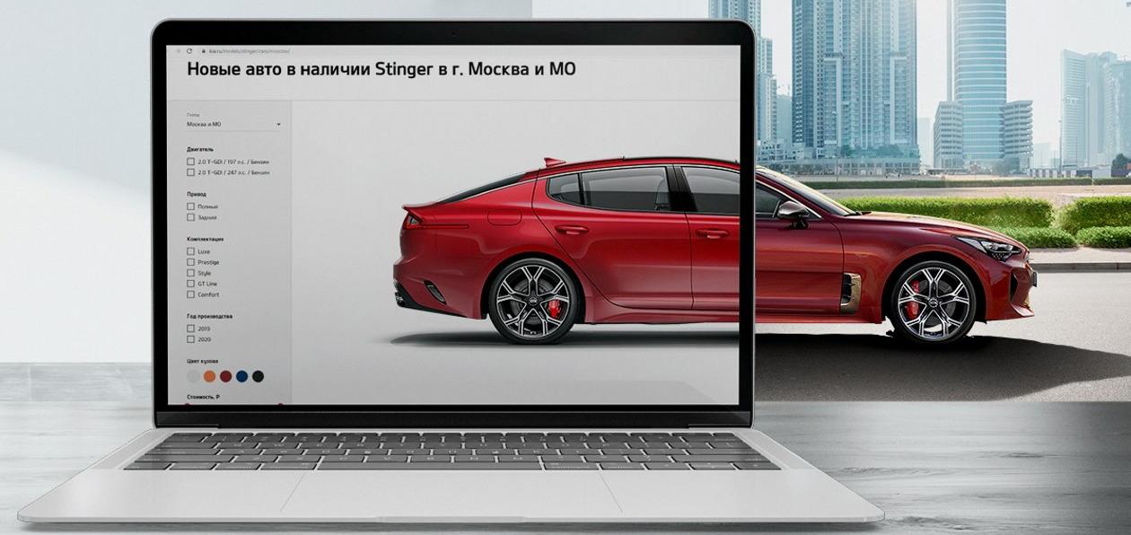 Kia расширила функционал официального российского сайта