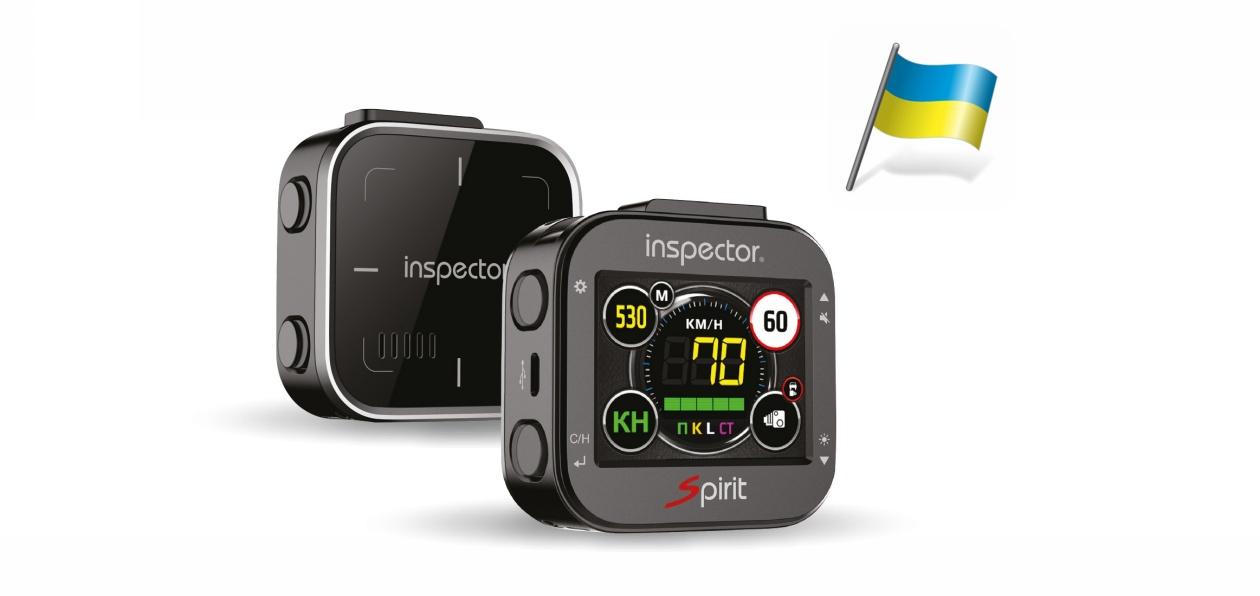 База данных Inspector пополнилась Украиной