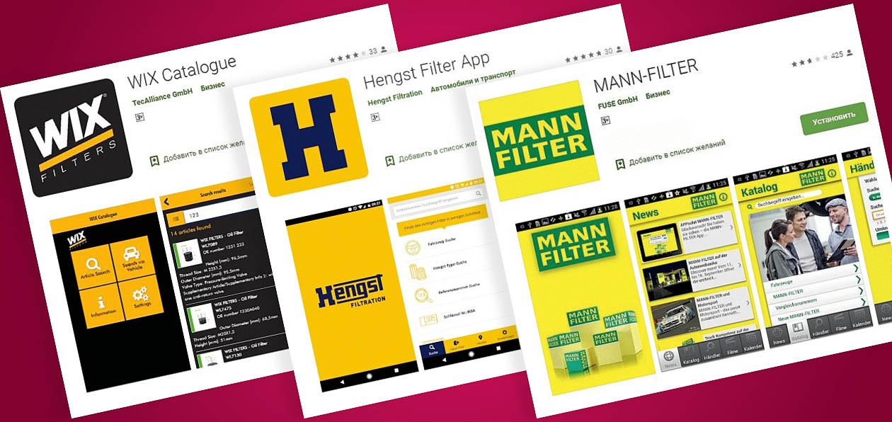 Фильтруем трафик: приложения по подбору фильтров от производителей