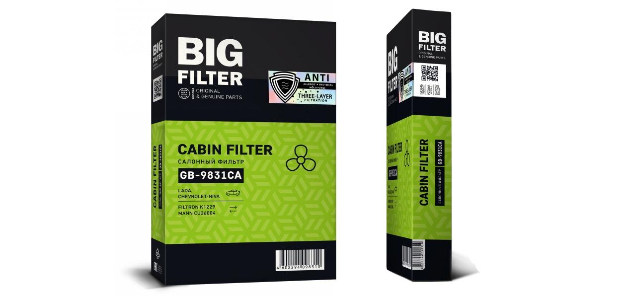 «БИГ Фильтр» представил новую линейку фильтров