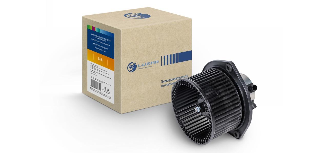 LUZAR представил вентиляторы отопителя для Lada