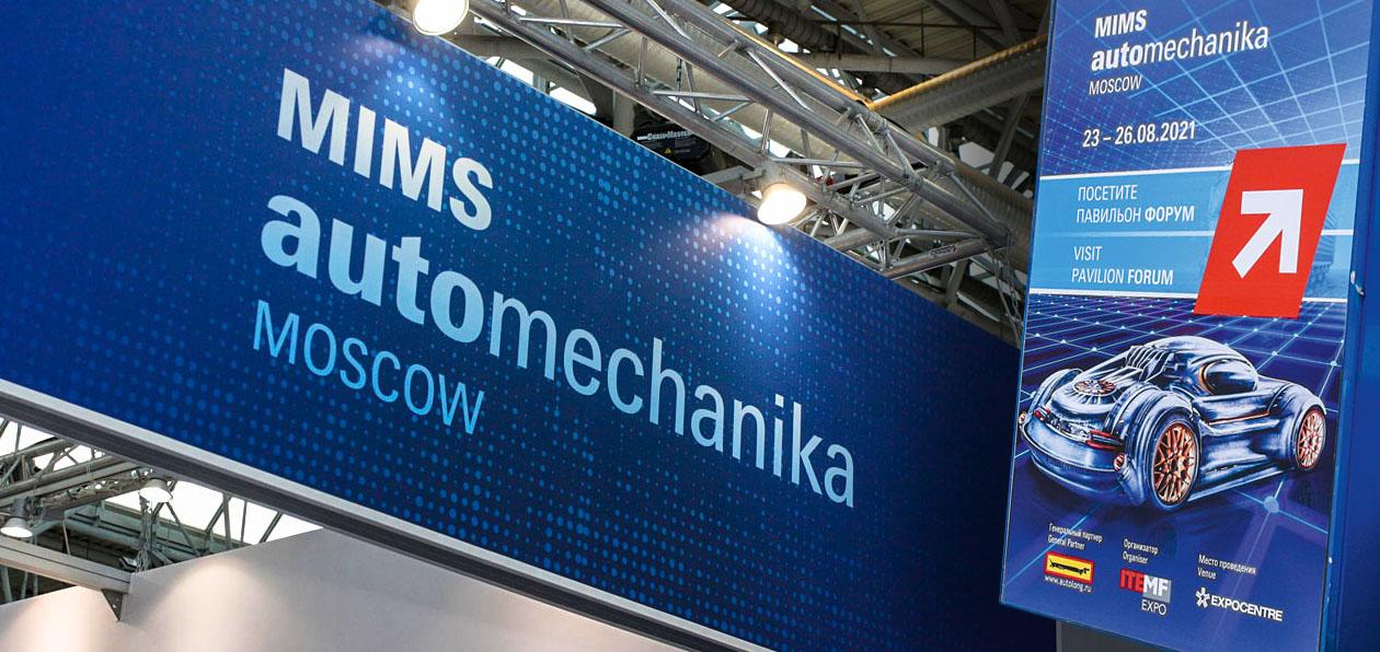 MIMS Automechanika Moscow 2021: что привезли в Москву компании-производители автокомпонентов