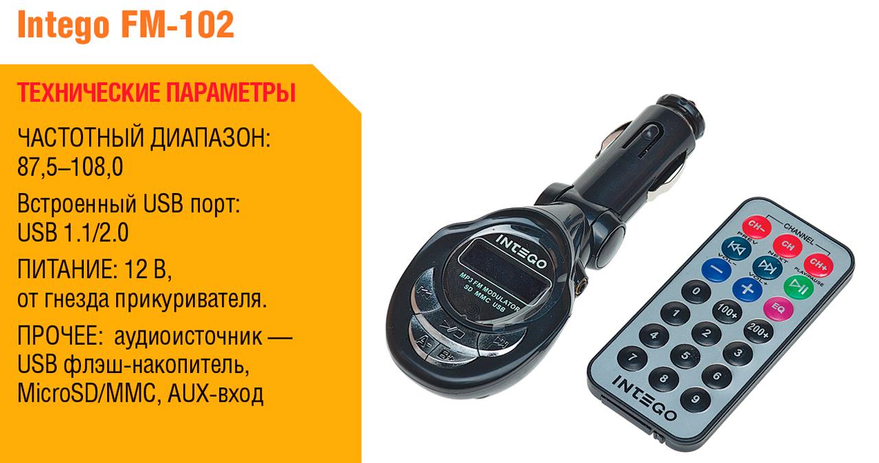 Тест автомобильных FM-трансмиттеров ACV FMT, Intego FM, Neoline Splash FM, Ritmix FMT-A750, Supra SFM-21U - Журнал Движок