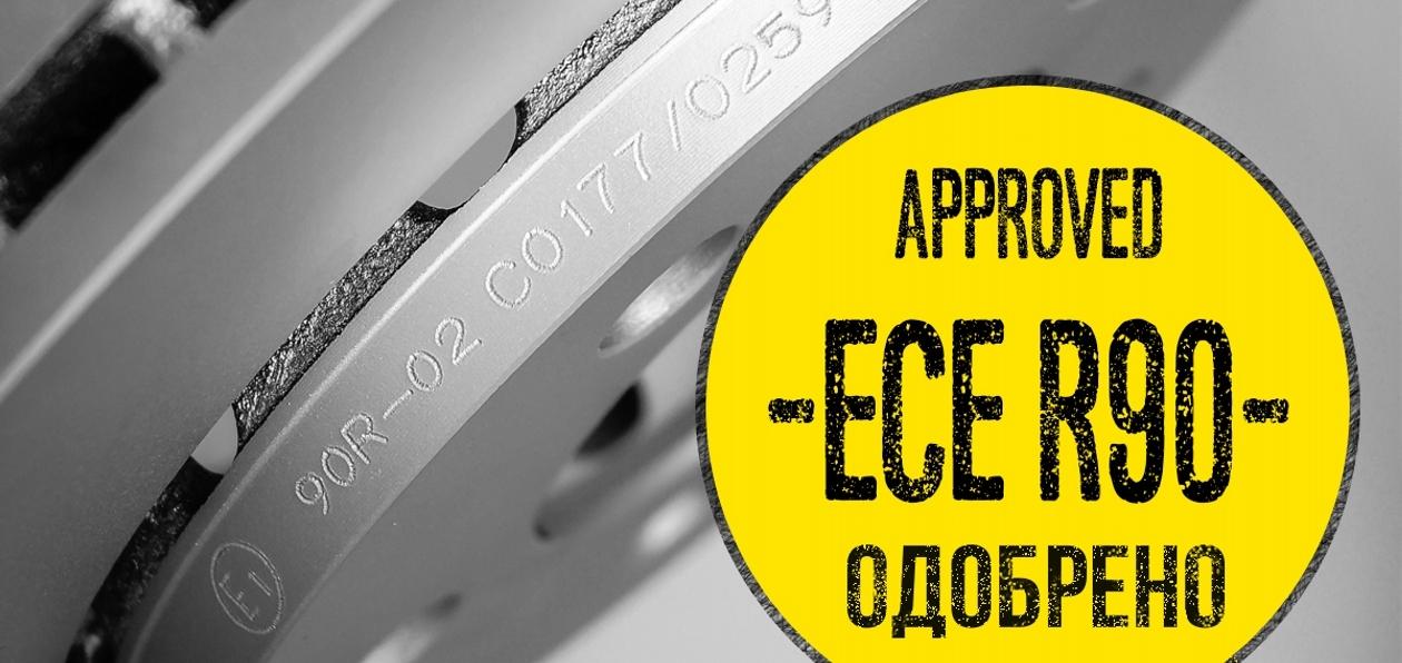 Тормоза TMD Friction прошли сертификацию ECE-R90